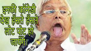 vuclip Lalu Prasad Yadav comedy in parliament|News Stories