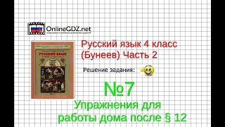 Упражнение 7 Работа дома§12 — Русский язык 4 класс (Бунеев Р.Н., Бунеева Е.В., Пронина О.В.) Часть 2