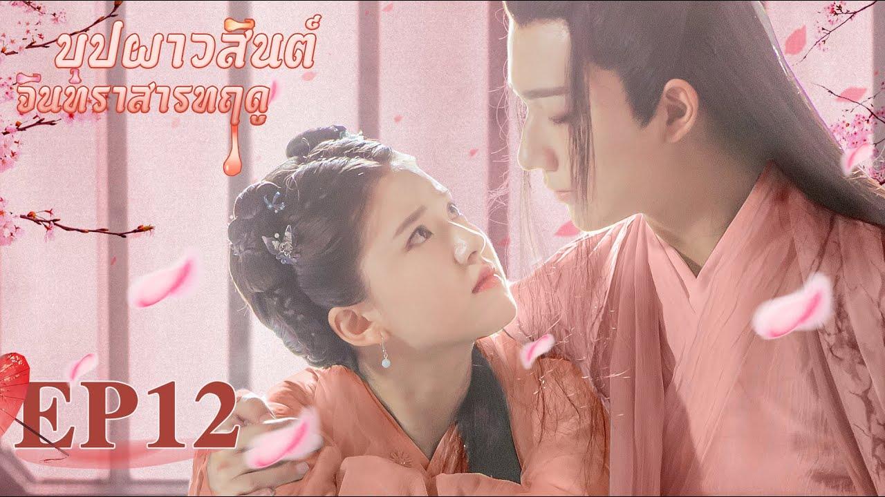 [ซับไทย]ซีรีย์จีน | บุปผาวสันต์ จันทราสารทฤดู(Love Better Than Immortality)| EP.12|ซีรีย์จีนยอดนิยม