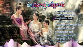 ក្រមុំមានច្រើនយ៉ាង, ចម្រៀងកន្ទ្រឹមខ្មែរសូរិន, កន្ទ្រឹមខ្មែរលើ, kontrem khmer ler, Khmer Old song