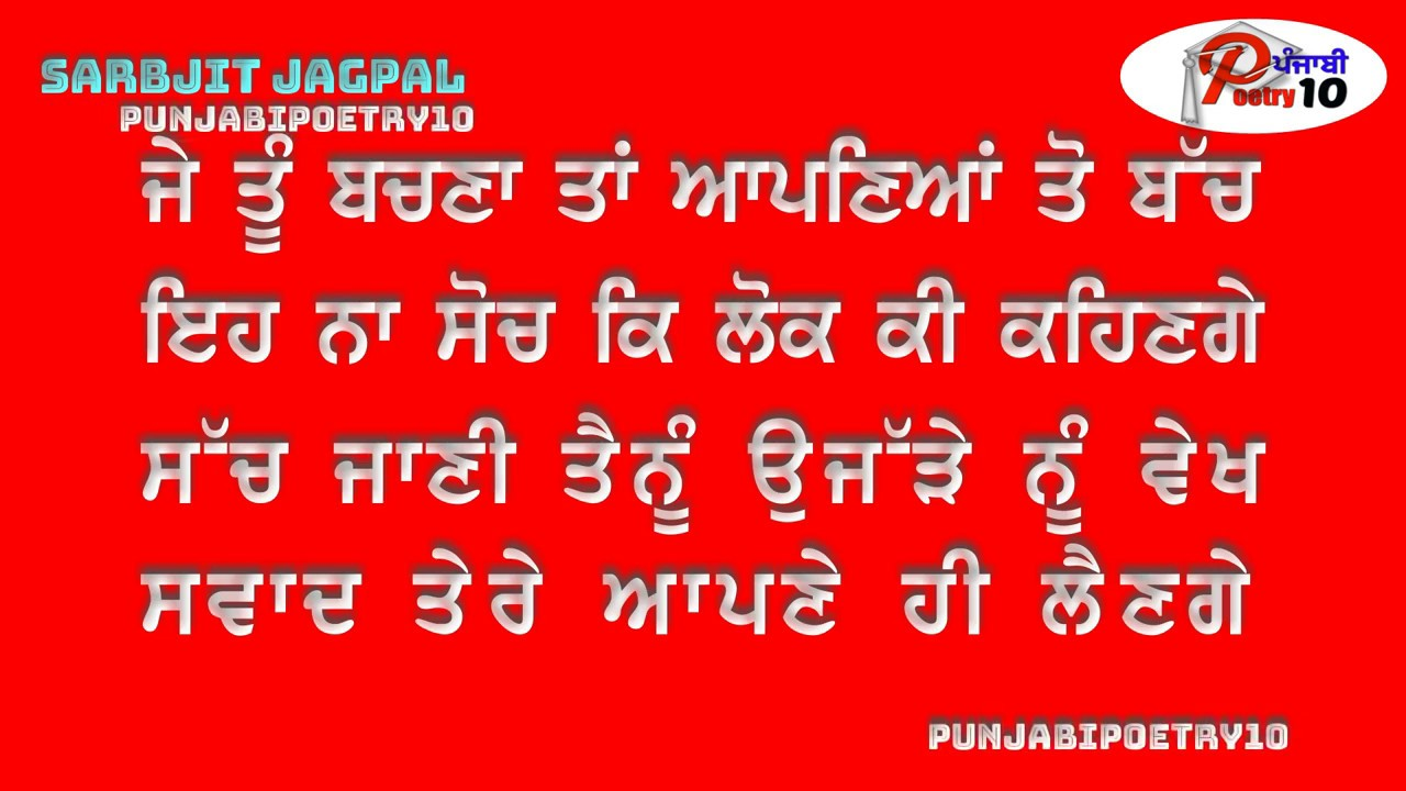 Motivational Words Best Punjabi Poetry  All Time 14 Best Quotes  Motivational Words