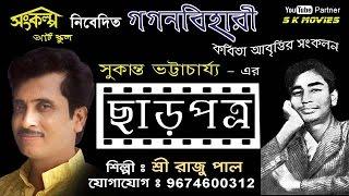 CHHARPATRO | Bengali Poem