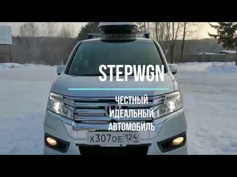 Honda Stepwgn SPADA 2012 рестайлинг. Полный обзор перед продажей.