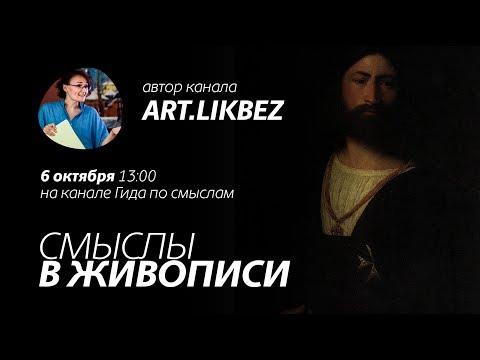Смыслы в живописи | Интервью с каналом ART.LIKBEZ