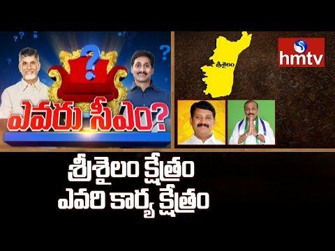 Tough Fight in Srisailam Segment   Evaru CM   hmtv