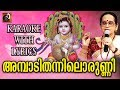 Ambadi Thannilorunni Karaoke With Lyrics Karaoke Songs With Lyrics Hindu Devotional Songs mp3