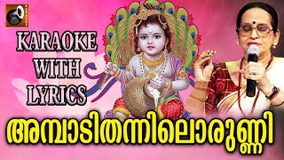 Ambadi Thannilorunni Karaoke with Lyrics | Karaoke Songs with Lyrics | Hindu Devotional Songs