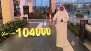 الاقتصاد والناس-ركود العقارات في الكويت وانعكاساته