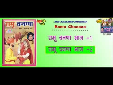 Ramu Chanana   Nani Bai Ro Mayro Part-3   by Rajendra Jain