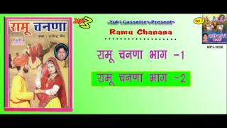 Ramu Chanana | Nani Bai Ro Mayro Part-3 | by Rajendra Jain