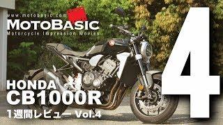 CB1000R (ホンダ/2018) バイク1週間インプレ・レビュー Vol.4 HONDA CB1000R (2018) 1WEEK REVIEW