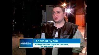 Тобольский театр Три мушкетёра