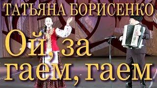 Ой, за гаем, гаем (казачья песня). Татьяна Борисенко. Великий Новгород, конкурс «Золотая ладья-2015»