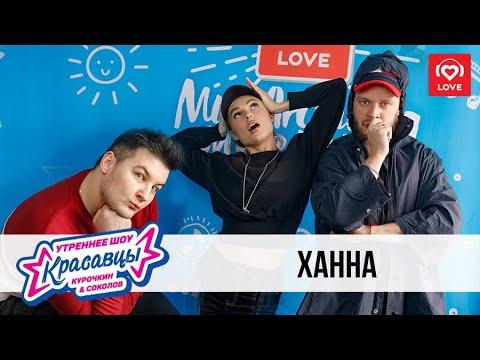 Ханна | Красавцы Love Radio