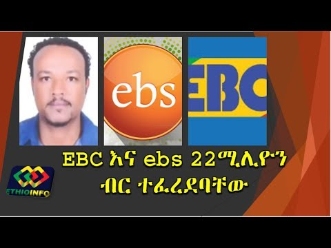EBC & EBS Ordered To Pay 22 Million Birr.