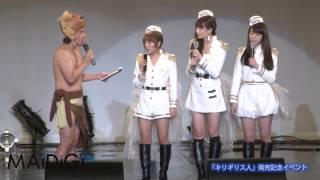 AKB48高橋みなみら登場!「キリギリス人」発売記念イベント