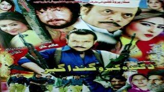 Jahangir Khan New Pashto Movie Eid 2016 - DA GUNDAGEER WA GUNDAGEER - Hussain Swati,Sabiha Noor