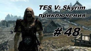 Приключения в TES: Skyrim #48 [Кузница Этерия]