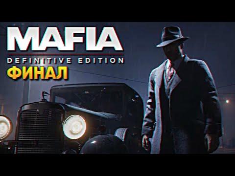 Видео: Финал Mafia Definitive Edition прохождение на русском / Мафия Дифинитив Эдишн 1 Ремейк