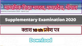 MPBSE MPONLINE-Supplementary Examination 2020  Admit Card | Class 10 th | MPBoard