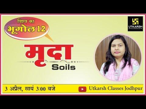 Lecture-12 || Soil || ????  || By Shikha Gupta