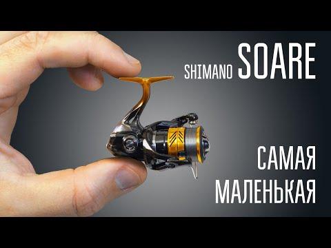 Как купить Shimano SOARE в ЯПОНИИ в 2 раза дешевле! Ультралайт катушка для спиннинга Soare C2000SSPG