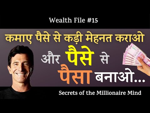 पैसे से पैसा बनाओ, Make Money from Money By Investing or Creating Investment Portfolio in Hindi