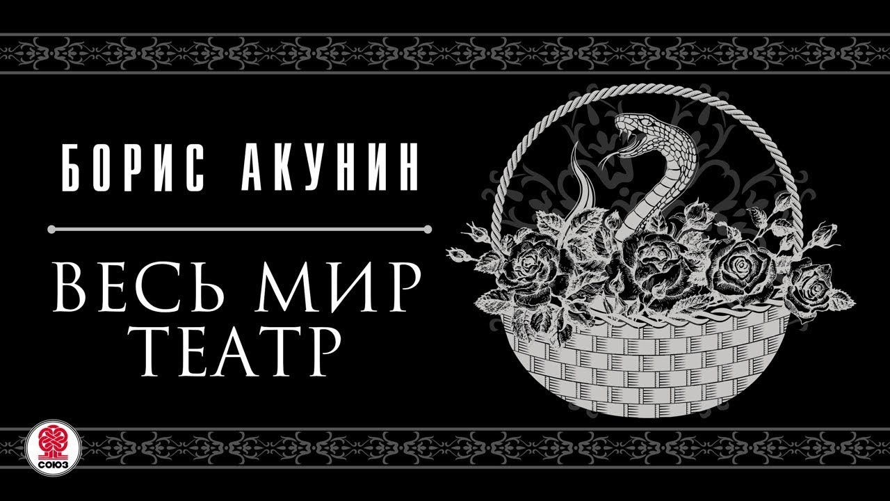 Весь мир театр. Борис Акунин. Аудиокнига. Читает С. Чонишвили