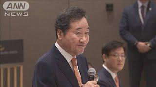 韓国の李洛淵首相 日本の経済界トップと会談(19/10/25)