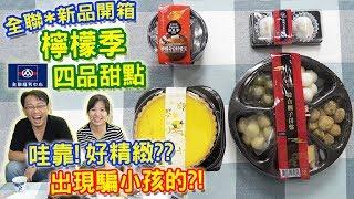 全聯新品開箱試吃 這個這麼大包? 會不會太精緻了?! 檸檬季甜點四品試吃|乾杯與小菜的日常