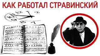 Как работал И.Ф.СТРАВИНСКИЙ.