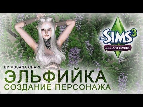 The Sims 3: Создание персонажа \Эльфийка/