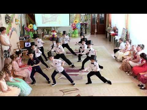 Танец джентельменов с тросточкой сад 395 г. Донецк