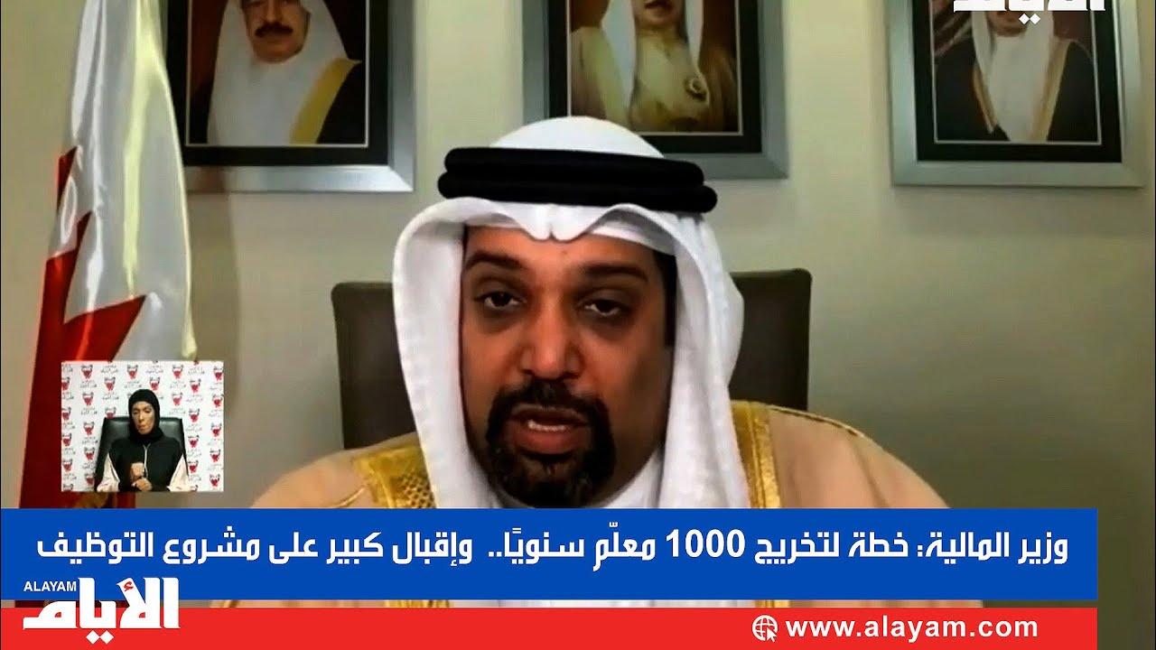 وزير المالية: خطة لتخريج 1000 معلم سنويًا.. وإقبال كبير على مشروع التوظيف  - نشر قبل 4 ساعة