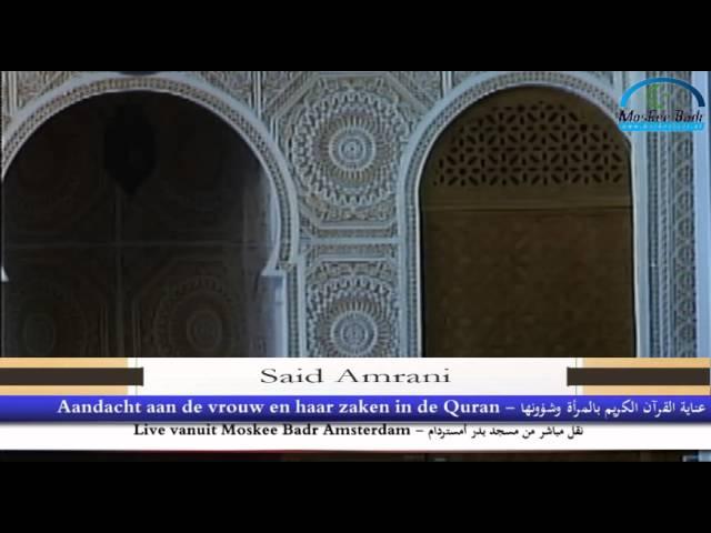 Said Amrani: Aandacht aan de vrouw en haar zaken in de Quran