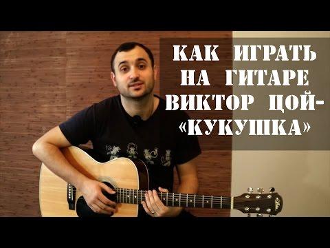 видео: Как играть на гитаре Виктор Цой (группа Кино) - Кукушка (разбор, видео урок)