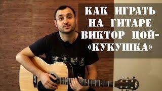 Как играть на гитаре Виктор Цой (группа Кино) - Кукушка (разбор, видео урок)
