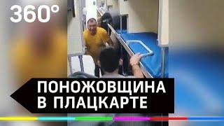 Поножовщина в плацкарте - в поезде «Владивосток - Москва» пассажир обиделся на попутчика