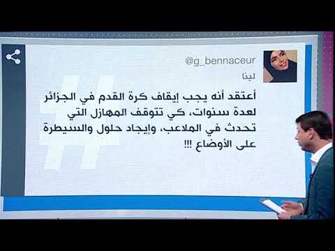 بي_بي_سي_ترندينغ: فيديو لاعتداء الشرطة الجزائرية على مشجع فاقد الوعي يثير ضجة