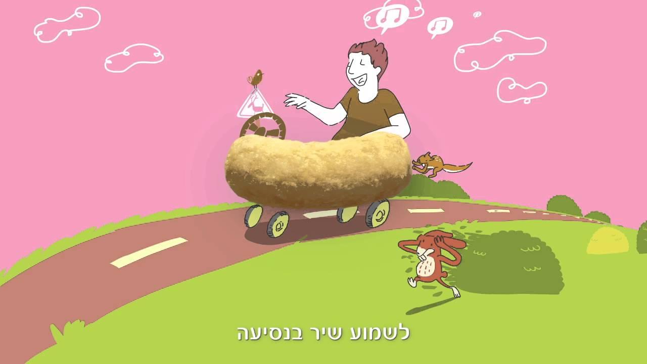 אין כמו במבה - אסם | McCann Tel-Aviv