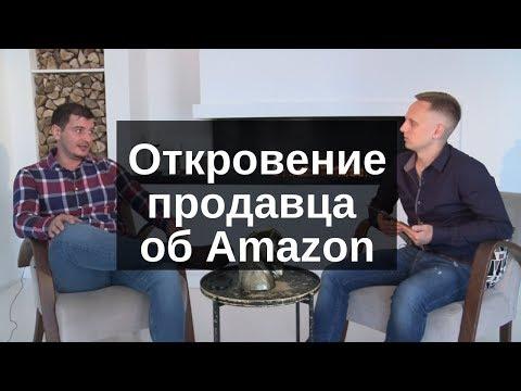 Откровение продавца о Бизнесе на Амазон - полное интервью с Романом Хоснуллиным