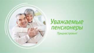 Бесплатная пенсионная карта от Приднестровского Сбербанка