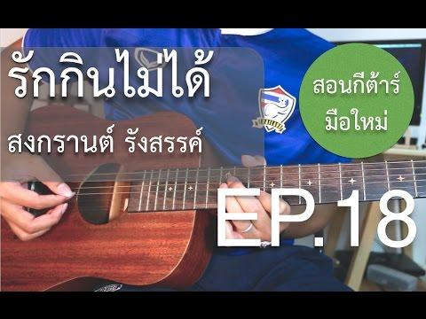 """สอนกีต้าร์""""มือใหม่""""เพลงง่าย คอร์ดง่าย EP.18 (รักกินไม่ได้ - สงกรานต์ รังสรรค์)"""