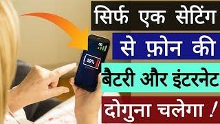 सिर्फ एक Setting से फ़ोन की Battery और इंटरनेट दोगुना चलेगा || By Hindi Tutorials
