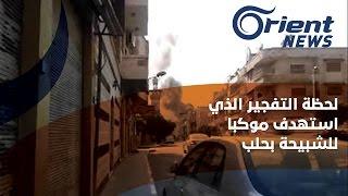 +18 لحظة التفجير الذي استهدف موكباً للشبيحة في مدينة حلب