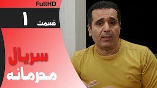 سریال طنز محرمانه نوجوان قسمت 1 - Mahramaneh