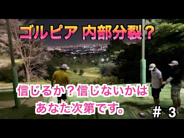[ナイターゴルフ]ナイターの醍醐味はなんだ?信じるか?信じないかはあなた次第です。#3(7-9)