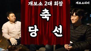 개보소 정기총회 in 남양주 덕소셀프바베큐장