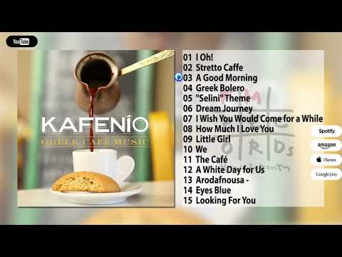 Kafenio: Greek Cafe Music