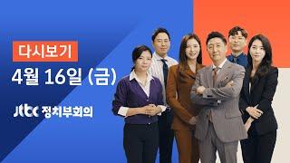 2021년 4월 16일 (금) JTBC 정치부회의 다시보기 - 청와대 '인적 쇄신' 승부수…총리에 'TK' 김부겸 지명